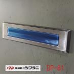 シブタニ ドア用郵便差入れ口 ポスト口  DP-81