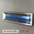 シブタニ ドア用郵便差入れ口 ポスト口  DP-84