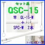 川口技研 ホスクリーン QL 室内用物干セット QSC-15