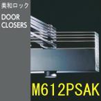 ミワ 【MIWA】 M612PSAK ドアクローザ ストップ付 段付アーム段付ブラケット仕様