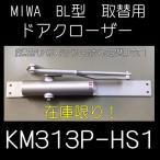 ミワ 【MIWA】 補修用 ドアクローザー KM313P-HS1