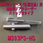 ミワ 【MIWA】 補修用 ドアクローザー M303PS-HS ストップ付