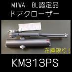 ミワ 【MIWA】 BL認定品 ドアクローザー KM313PS ストップ付