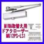 ミワ 【MIWA】 交換用 ドアクローザー M612PS-LS1
