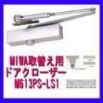 ミワ 【MIWA】 交換用 ドアクローザー M613PS-LS1