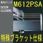 ミワ 【MIWA】 M612PSA 特殊ブラケット仕様  受注生産 ストップ付
