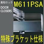 ミワ 【MIWA】 M611PSA 特殊ブラケット仕様  受注生産 ストップ付