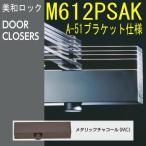 ミワ 【MIWA】 M612PSAK 特殊ブラケット仕様  受注生産 ストップ付