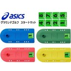 ASICS アシックス GGスタートマット グランドゴルフ用品 3283A038 グラウンドゴルフ用品