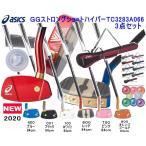 アシックス asics グランドゴルフクラブ GG ストロングショットハイパーTC  一般右打者専用 3283A066 ケース ボールのセット グラウンドゴルフ用品