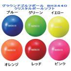 HATACHI ハタチ グランドゴルフボール クリスタルボールソフト BH3440 羽立