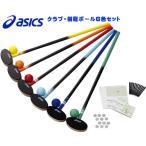アシックス グラウンドゴルフチームセット クラブ・樹脂ボール6色セット GGG113
