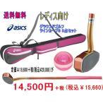 アシックス グランドゴルフクラブ ツインカーブS (一般右打者専用) GGG178 ケースGGG869、ボールGGG330の3点セット グラウンドゴルフ用品