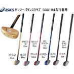 アシックス グランドゴルフクラブ ハンマーバランスクラブ GGG184 (一般右打者専用)