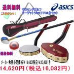 アシックス asics グランドゴルフクラブ ターゲットショットTC 一般右打者専用 GGG192  ケース ボールの3点セット グラウンドゴルフ用品