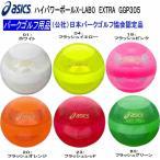 アシックス asics  パークゴルフボール ハイパワーボールX-LABO EXTRA GGP305