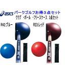 アシックス パークゴルフクラブ クラブ・ボール・フリースケース 3点セット GGP206 送料無料