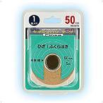 キネシオテープ/50mm/キネシオロジーテープ/ムトーエンタープライズ/finoa/テーピングテープ/伸縮