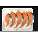 大サイズだから、脂ノリノリ!自社加工、振り塩タイプ『銀鮭カット』約500g(4〜5切れ入り)