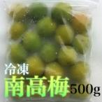 和歌山県産 冷凍南高梅 500g