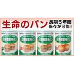 (送料無料)非常食 災害備蓄用パン 24缶 4種ミックス可 ホワイトチョコ味 オレンジ 黒豆 プチヴェール 賞味期限2026年2-5月