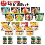 非常食セット サタケマジックライス8種、尾西食品アルファ米7種、災害備蓄用パン6缶セットの21種 7日分
