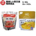 【美味しい防災食/アルファフーズ/常温5年保存非常食】