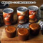 非常食 備蓄deボローニャ 6缶セット プレーン味 メープル味 ライ麦オレンジ味 5年保存