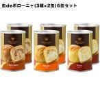 非常食 缶deボローニャ 6缶セット 3年保存 (賞味期限:2021年10月)