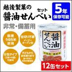 非常食 越後製菓 醤油せんべい 保存缶 12缶セット【送料無料】