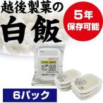 備蓄用 保存用米飯 200g 6パック