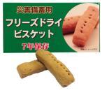 非常食 特許 醗酵豆乳入 フリーズドライビスケット チョコチップ