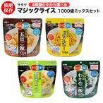 非常食セット サタケ マジックライス 1000食セット