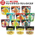非常食セット アルファ米 5年保存 サタケ マジックライス9種 マジックパスタ3種 4日分 12種セット