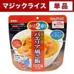 (訳あり)非常食 パエリア風ご飯 100g 単品 マジックライス 非常用保存食 アルファ米