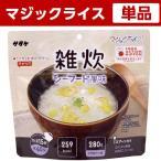 非常食 アルファ米 マジックライス サタケ 雑炊 (シーフード風味)単品