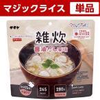 アルファ米 非常食 マジックライス サタケ 雑炊 (醤油だし風味)単品