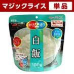 非常食 アルファ米 サタケ 新マジックライス 白飯 5年保存