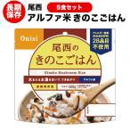 非常食 アルファ米・尾西・きのこごはん 5食セット【ハラル認証取得】