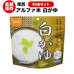 非常食尾西食品アルファ米白がゆ50食セット