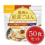 非常食 (送料無料)尾西食品 アルファ米 松茸ごはん50食セット