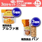 アルファ米6種類セット + パン3種類セットの9種1人用3日分 尾西食品9食セット