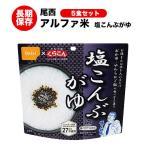 非常食 アルファ米・尾西・塩こんぶがゆ 5食セット