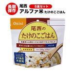 非常食 アルファ米・尾西・たけのこごはん 5食セット【ハラル認証取得】
