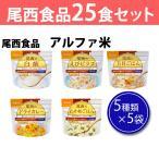 非常食 アルファ米 尾西 25食(5種類×5袋)セット 白米、わかめご飯、五目ご飯、ドライカレー、えびピラフ 賞味期限2025年3-5月