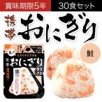 非常食 尾西の携帯おにぎり 鮭 アルファ米 30袋(1ケース)