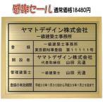 一級建築士事務所看板 【真鍮HL仕上げ 額入り】 ゴールド一級建築士事務所看板 更新時の変更も可能です。