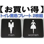 おしゃれなトイレマーク 黒色プレート お得な男女2枚組 20cmの大きなトイレプレート