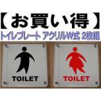 豪華なトイレプレート  W式15cm 2枚組 二層式【透明】 トイレのプレート トイレマーク