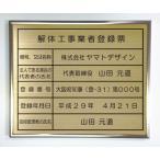 解体工事業者登録票 真鍮プレート シルバー額入り 当店のおススメ商品です。